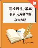 【高效备课】华师大版数学七年级下册 同步课件+学案