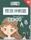【中考新题型】人教新目标2021年中考英语预测试题(适用于四川省)(不含听力部分)