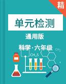 2021年科学六年级下册各版本单元测试