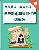 统编版高中思想政治必修3《 政治与法治》单元期中期末测试卷