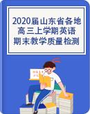 2020届山东省各地高三上学期期末教学质量检测英语试题