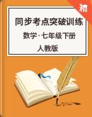 人教版数学七年级下册 同步考点突破训练(原卷版+解析版)
