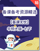 【课堂无忧】初中科学华师大版七年级下册备课备考资源精选