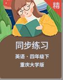 重庆大学版四年级下册英语同步练习(含答案)