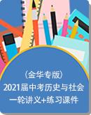 (金华专版)2021届中考历史与社会一轮复习 讲义+练习课件