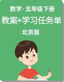 小学数学北京版五年级下册同步教案+学习任务单