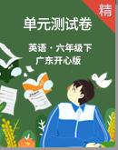 广东开心版英语六年级下册单元测试卷(含答案,音频及听力书面材料)