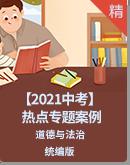 2021中考道德与法治热点专题案例(背景材料+命题角度+仿真试题)