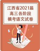 江西省2021届高三各阶段模考语文试卷汇总