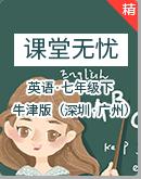 【课堂无忧】牛津版(深圳·广州)英语七下备课备考资源精选