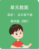 小学英语 教科版(EEC)五年级下册 单元教案