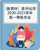 (新教材2019)高中化学 2020-2021学年上学期高一寒假作业
