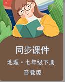【推荐】晋教版七年级地理下册同步课件