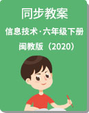 闽教版(2020)小学信息技术 六年级下册 同步教案
