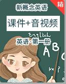 新概念英语第一册精美课件+音视频