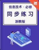 高中信息技术浙教版必修 信息技术基础同步练习(含答案)