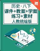 人教统编版历史八年级下册 同步课件+教案+导学案+练习+素材