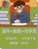 粤教版(2016) 初中信息技术 八年级下册 同步课件+教案+导学案
