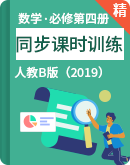 人教B版(2019)数学必修第四册 同步课时训练(含答案)
