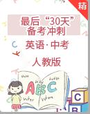 """【最后""""30天""""备考冲刺】人教版中考英语题型专题复习学案(含答案解析)"""