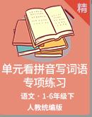 【课堂小练笔】统编版语文1-6年级下册 单元看拼音写词语练习合集(含答案)
