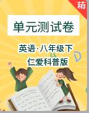 仁爱科普版英语八年级下单元测试卷(含答案)
