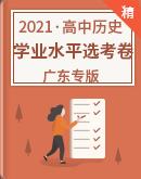 2021年广东省普通高中历史 学业水平选择考仿真模拟卷(试卷说明+解析版+原卷版)