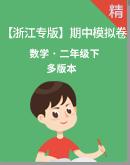 【浙江专版】2021年浙江省十一地市二年级下册期中考试模拟卷