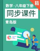 青岛版数学八年级下册 同步课件