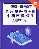 人教PEP版四年级英语下册 名校高分突破单元提升卷+期中+期末(含听力+师生版)