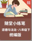 【随堂小练笔】统编版道德与法治八年级下册同步练习
