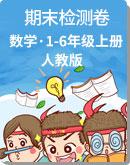 浙江省杭州市富阳区2020-2021学年第一学期1-6年级数学期末质量检测