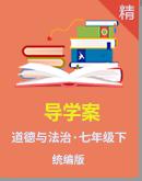 统编版道德与法治七年级下册同步导学案