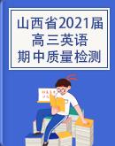 山西省2021届高三英语期中质量检测试题分类汇编