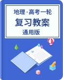 2022届一轮高考地理复习教案(教师用书)(通用版)