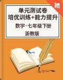【高效备课】浙教版数学七年级下册 单元测试 培优训练+能力提升