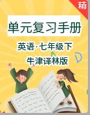 牛津译林版七年级下册英语单元复习手册(单元知识点整理+词汇运用练习)(含答案)