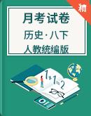 人教统编版历史八年级历史下册 第一次月考试卷