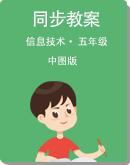小学信息技术 中图版 五年级全册 同步教案(二)
