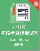 2021年小升初英語 名校畢業升學考試全真模擬卷(含聽力音頻+學生版+教師版)