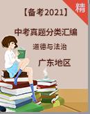【2021广东中考】道德与法治真题分类汇编(原卷版+解析版)