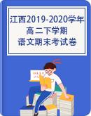 江西省各地区2019-2020学年高二下学期语文期末考试卷汇总