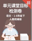 【单元提优】统编版语文1-6年级下册 单元课堂目标检测题(含答案)