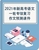 2021年新高考语文一轮专项复习——作文预测课件