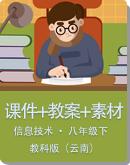初中信息技术 教科版(云南) 八年级下册 课件+教案+素材