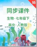 【高效备课】2021生物人教版七年级下册同步课件