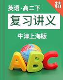 牛津上海版英语高二下春季复习讲义(教师版+学生版)