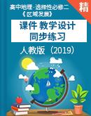 【新教材】人教版(2019)高中地理选择性必修2《 区域发展》同步课件+教学设计+练习
