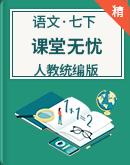 【课堂无忧】人教统编版语文七年级下册备课备考资源精选