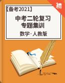 【備考2021】人教版中考數學二輪復習 專題集訓